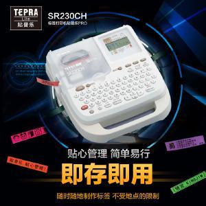 King Jim/锦宫SR230CH中英文标签打印机 TEPRA贴普乐PRO标签机白色3912