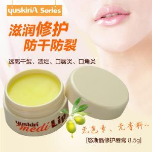 日本Yuskin悠斯晶护唇8.5g 防止嘴唇干燥粗糙调整唇部纹理保护嘴唇3885