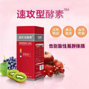 台湾原装进口 速攻型酵素 88种蔬菜水果 花莲原料台北灌装告别酸性易胖体质 一盒3823