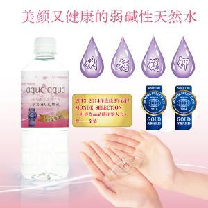 日本制 aquq aqua 美人天然饮用水 美颜又健康的天然高品质弱碱性天然水1瓶3908