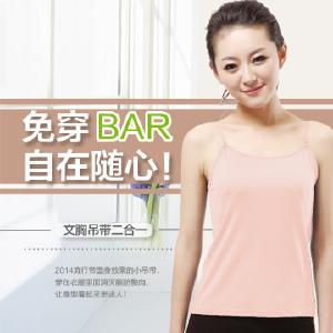 薇娜薇 百搭T恤居家服 修身纯色吊带衫(附罩杯)打底衫背心 3803