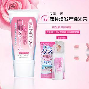 日本进口 白拉贝 胎盘素白肌眼霜 抚平细纹淡化黑眼圈 4071