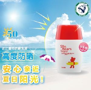 近江蔓莎小熊护肤防晒乳液清爽防晒SPF50+乳液海边沙滩强效防晒霜3335