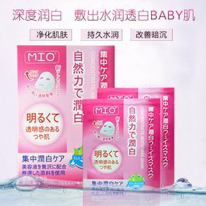 台湾MIO 集中润白面膜5片深度净白 提高肌肤透明度 3835